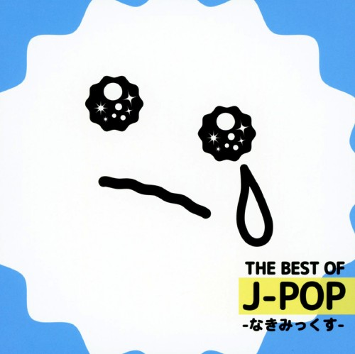 【中古】THE BEST OF J−POP −なきみっくす−/オムニバス