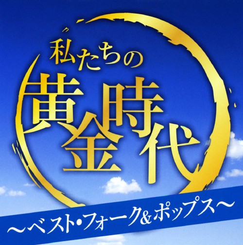 【中古】私たちの黄金時代〜ベスト・フォーク&ポップス〜/オムニバス