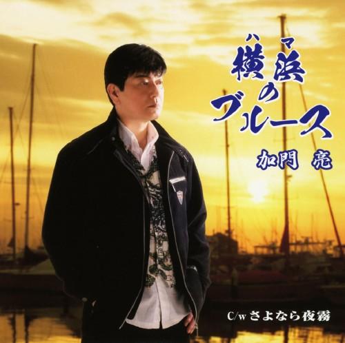 【中古】横浜のブルース/さよなら夜霧/加門亮