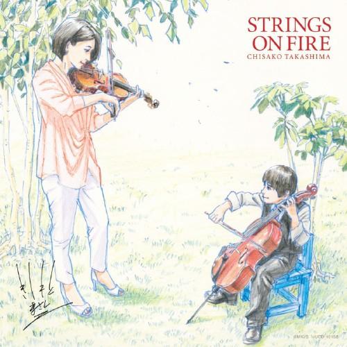【中古】Strings on Fire/高嶋ちさ子