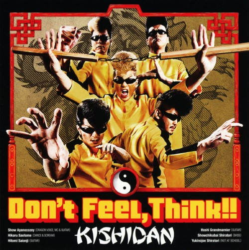 【中古】Don't Feel,Think!!/氣志團