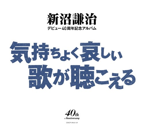 【中古】新沼謙治デビュー40周年記念アルバム 気持ちよく悲しい歌が聴こえる/新沼謙治