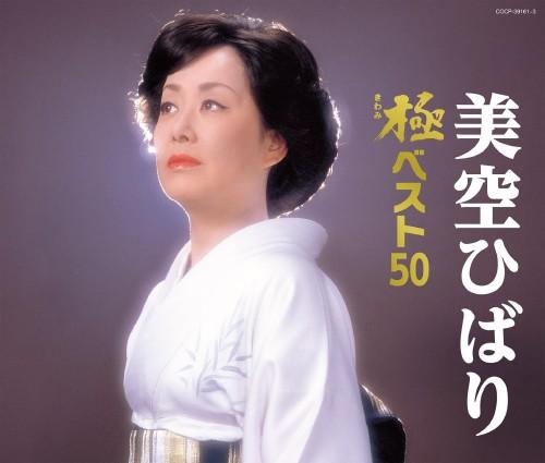 【中古】美空ひばり 極(きわみ)ベスト50/美空ひばり
