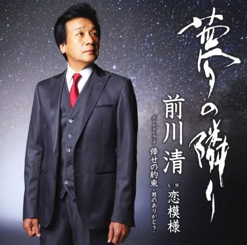 【中古】夢の隣り/恋模様/倖せの約束〜男のありがとう〜/前川清