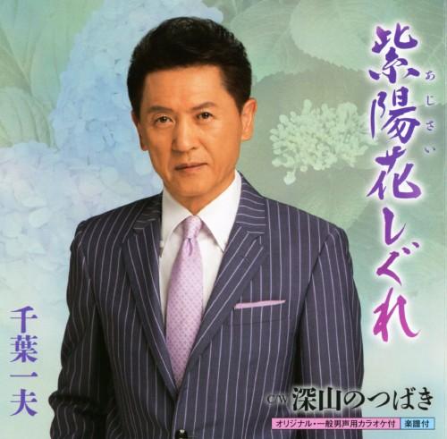 【中古】紫陽花しぐれ/深山の椿/千葉一夫
