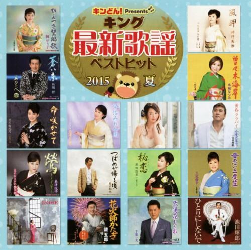 【中古】キング最新歌謡ベストヒット2015夏/オムニバス