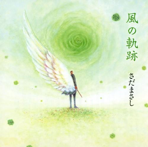【中古】風の軌跡/さだまさし