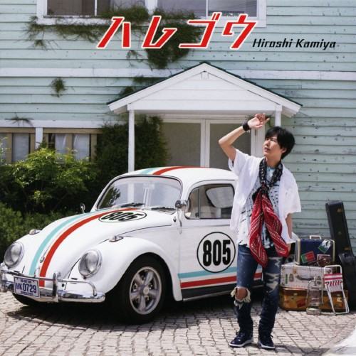 【中古】ハレゴウ(豪華盤)(DVD付)/神谷浩史