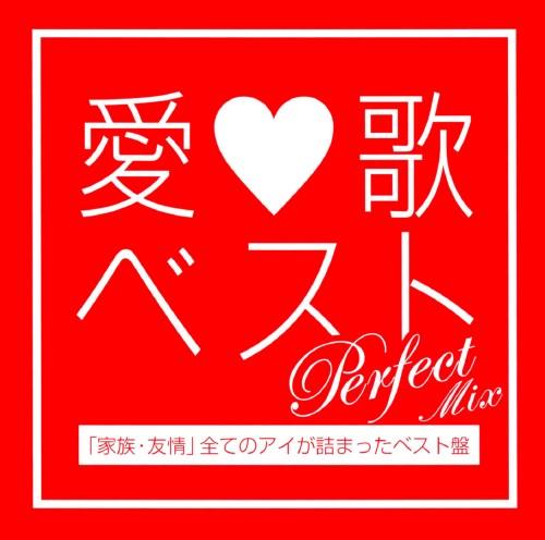 【中古】愛歌ベストPerfect Mix−「家族・友情」全てのアイが詰まったベスト盤−/オムニバス