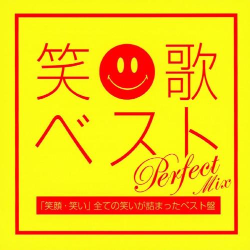【中古】笑歌ベストPerfect Mix−「笑顔・笑い」全ての笑いが詰まったベスト盤−/オムニバス