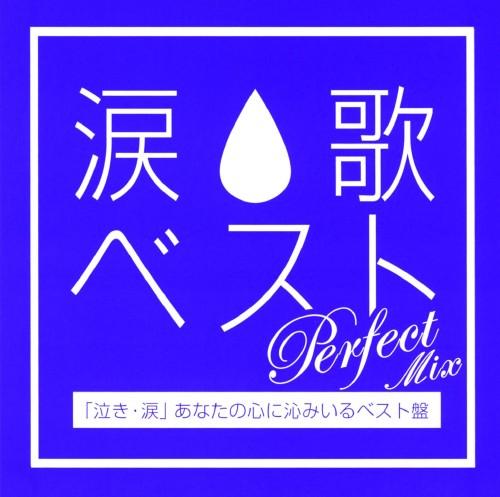 【中古】涙歌ベストPerfect Mix−「泣き・涙」あなたの心に沁みいるベスト盤−/オムニバス