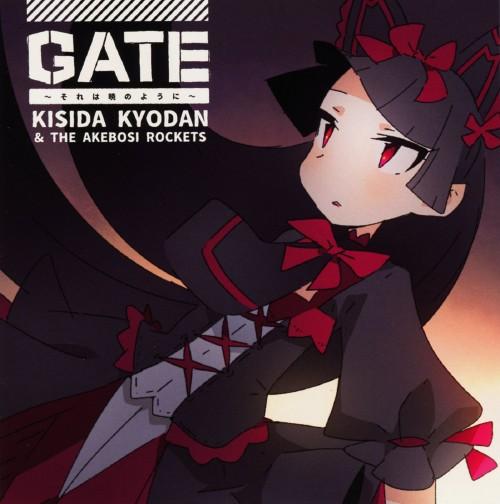 【中古】GATE〜それは暁のように〜/岸田教団&THE 明星ロケッツ