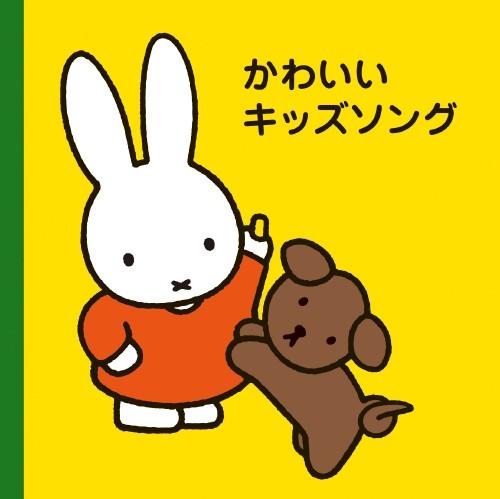 【中古】ミッフィープチ かわいいキッズソング/オムニバス