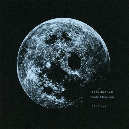 【中古】懐かしい月は新しい月 〜Coupling&Remix works〜/サカナクション