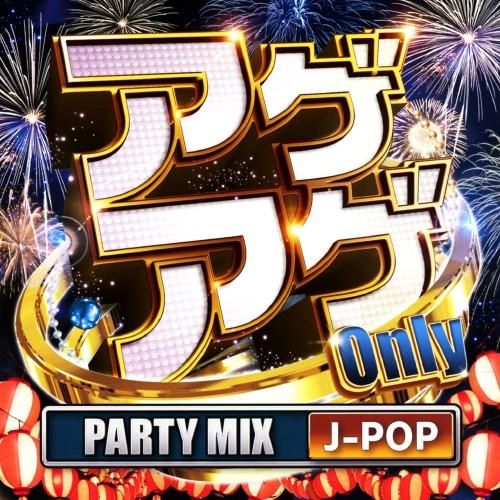【中古】アゲアゲ Only J−POP PARTY MIX!!!/オムニバス