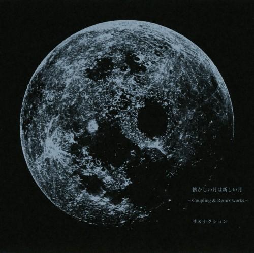 【中古】懐かしい月は新しい月 〜Coupling&Remix works〜(初回限定盤)(ブルーレイ付)/サカナクション