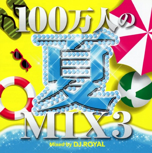 【中古】100万人の夏MIX3 mixed by DJ ROYAL/DJ ROYAL