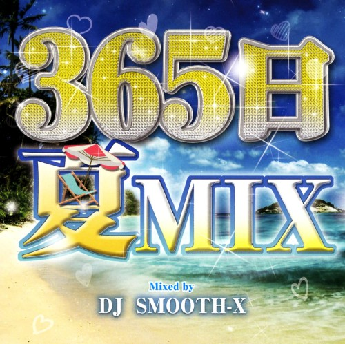 【中古】365日 夏MIX Mixed by DJ SMOOTH−X/DJ SMOOTH−X