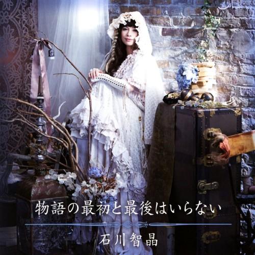 【中古】物語の最初と最後はいらない(DVD付)/石川智晶