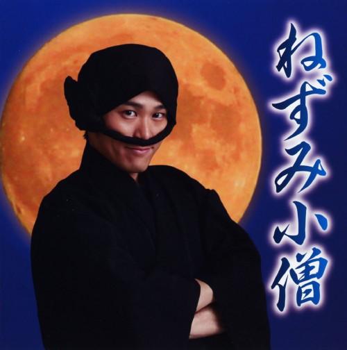 【中古】ねずみ小僧/天まであがれ/蒼彦太