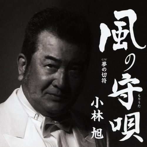 【中古】風の守唄/夢の切符/小林旭