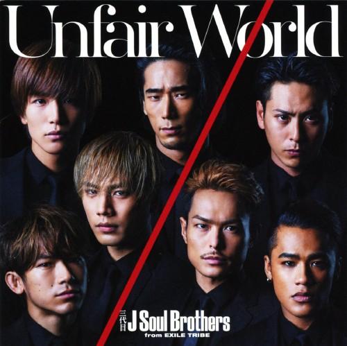 【中古】Unfair World/三代目 J Soul Brothers from EXILE TRIBE