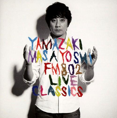 【中古】FM802 LIVE CLASSICS/山崎まさよし