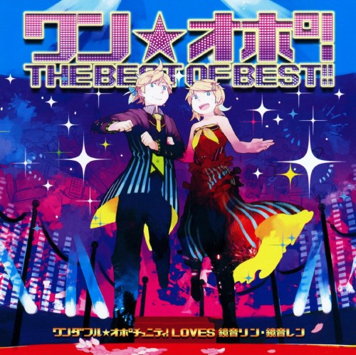 【中古】ワン☆オポ!THE BEST OF BEST!!/ワンダフル☆オポチュニティ! LOVES 鏡音リン・鏡音レン/WONDERFUL★OPPORTUNITY!