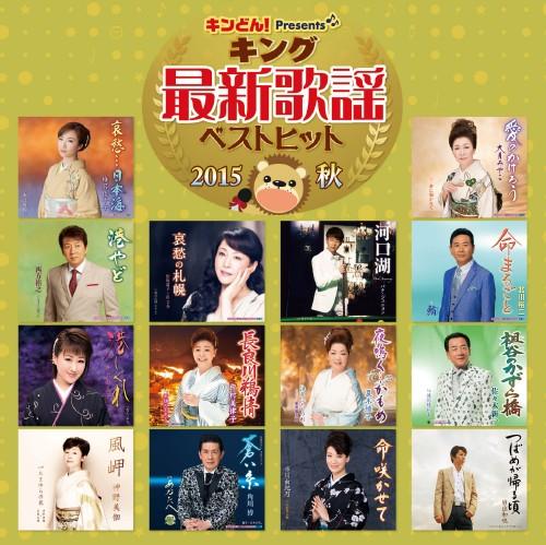 【中古】キング最新歌謡ベストヒット2015秋/オムニバス