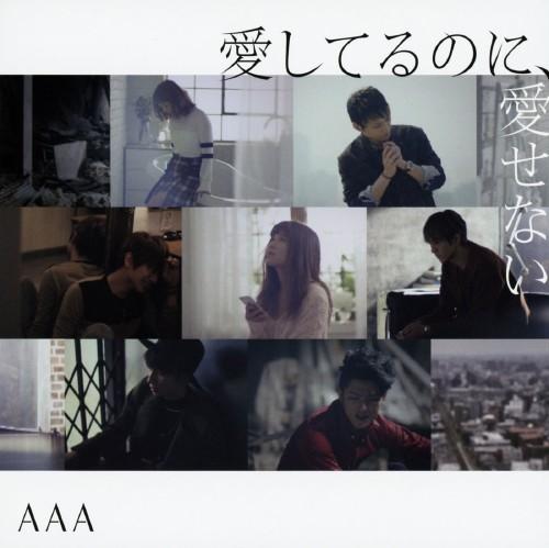 【中古】愛してるのに、愛せない(初回生産限定盤)/AAA