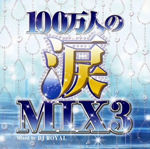 【中古】100万人の涙MIX3 Mixed by DJ ROYAL/DJ ROYAL
