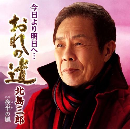 【中古】今日より明日へ・・・おれの道/夜半の風/北島三郎