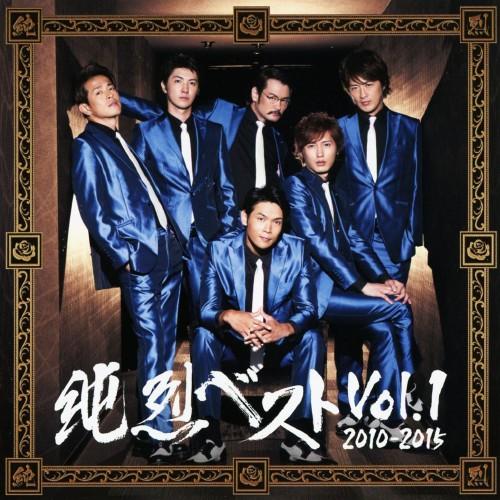 【中古】純烈ベスト Vol.1 2010−2015/純烈
