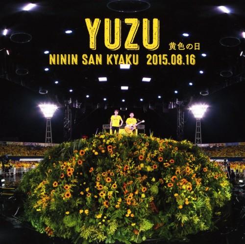 【中古】二人参客 2015.8.16〜黄色の日〜(完全生産限定盤)/ゆず