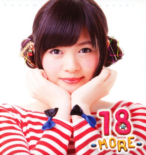 【中古】18 −MORE−(DVD付)/鈴木このみ