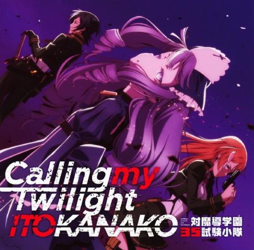 【中古】TVアニメ「対魔導学園35試験小隊」EDテーマ「Calling my Twilight」/いとうかなこ