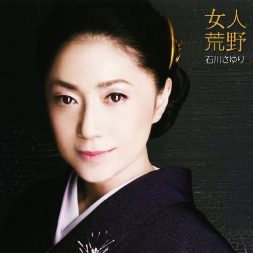 【中古】女人荒野/ふられ酒/石川さゆり