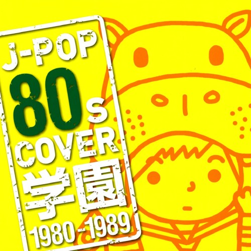【中古】J−POP 80s COVER 学園 1980−1989/オムニバス