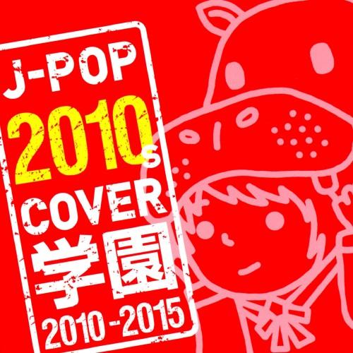 【中古】J−POP 2010s COVER 学園 2010−2015/オムニバス