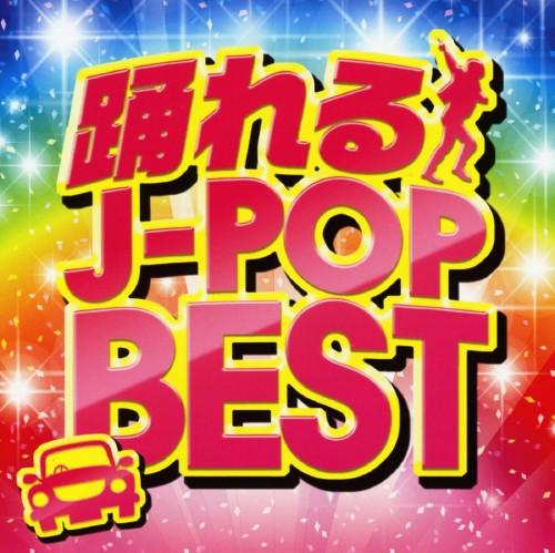 【中古】踊れる J−POP BEST/オムニバス