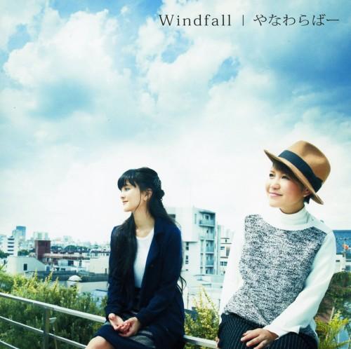 【中古】Windfall/やなわらばー