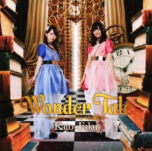 【中古】Wonder Tale〜スマイルとハピネスと不思議な本〜(初回限定盤)/かと*ふく