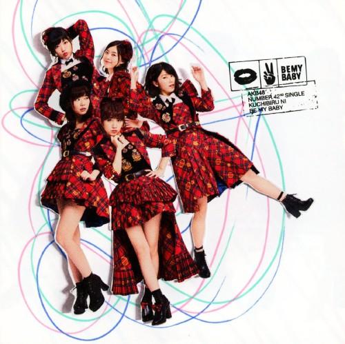【中古】唇にBe My Baby(DVD付)(Type A)/AKB48