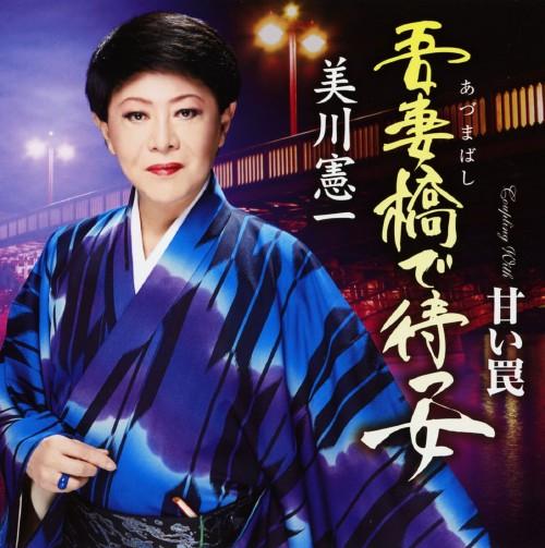 【中古】吾妻橋で待つ女/甘い罠/美川憲一
