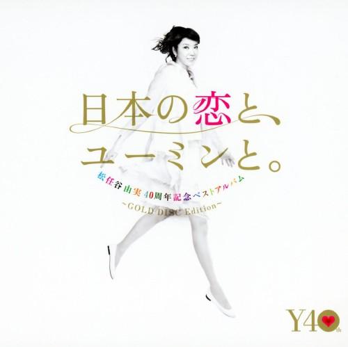 【中古】松任谷由実 40周年記念ベストアルバム 日本の恋と、ユーミンと。 GOLD DISC Edition(期間限定盤)/松任谷由実