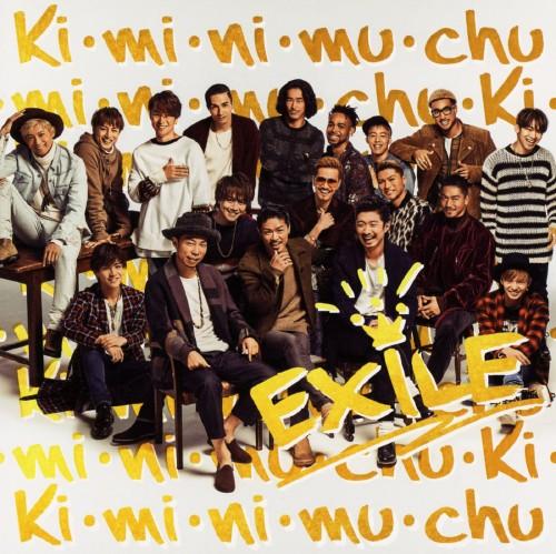 【中古】Ki・mi・ni・mu・chu/EXILE