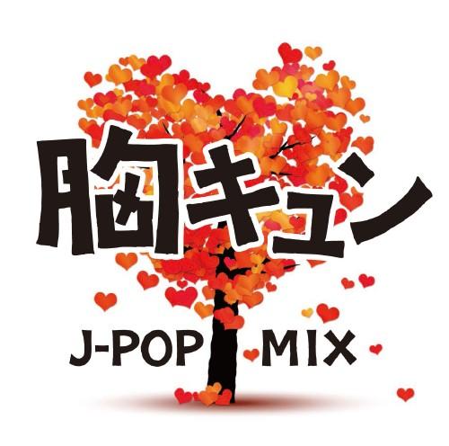 【中古】胸キュン J−POP MIX/オムニバス