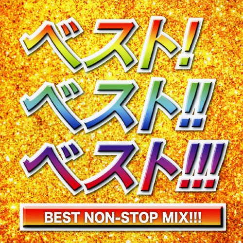 【中古】ベスト!ベスト!!ベスト!!! BEST NON−STOP MIX!!!/オムニバス