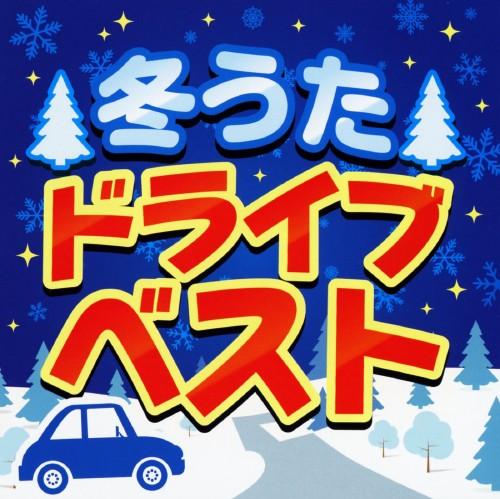【中古】冬うた ドライブ ベスト/オムニバス