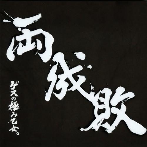 【中古】両成敗(初回生産限定盤)(DVD付)/ゲスの極み乙女。